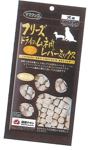 フリーズドライのムネ肉レバーミックス犬用 20g
