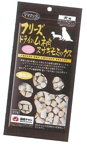 フリーズドライのムネ肉スナギモミックス犬用 20g